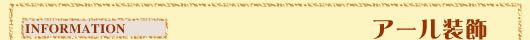 アール装飾|職人直受の店 「アール装飾」 神戸市長田区 内装 クロス張替え