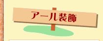 アール装飾  | 職人直受 神戸市長田区 内装 クロス張替え